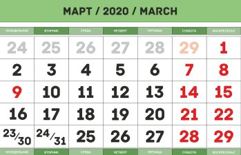 10 марта 2020 года
