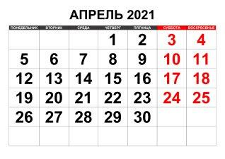 Какой праздник 14 апреля 2021 года