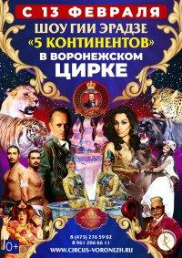 Цирковое шоу «5 континентов» афиша мероприятия