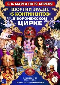 Цирковое шоу «5 континентов»