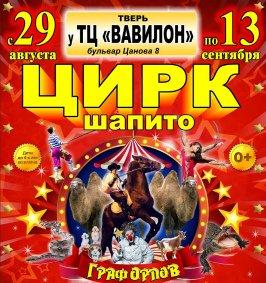 Шоу цирка-шапито «Граф Орлов» Тверь
