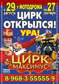 Шоу цирка-шапито «Максимус» Ковров