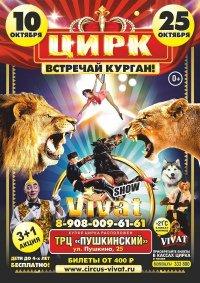 Шоу цирка-шапито «Vivat» Курган