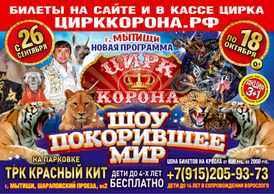 Шоу цирка-шапито «Корона»