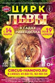 Цирковое шоу «Львы в садах Ривенделла»