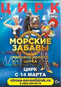 Цирковое шоу «Морские забавы»