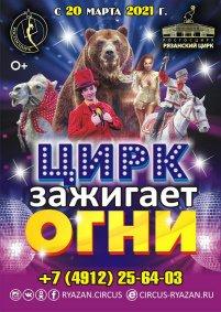 Цирковое шоу «Цирк зажигает огни» афиша мероприятия
