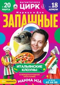 Цирковое шоу «Марица и Дан Запашные» афиша мероприятия