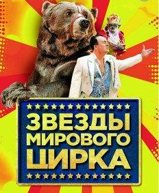 Цирковое шоу «Звёзды мирового цирка»