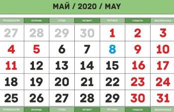 5 мая 2020 года