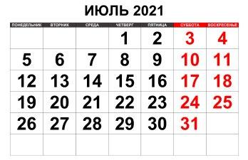 Какой праздник 27 июля 2021 года