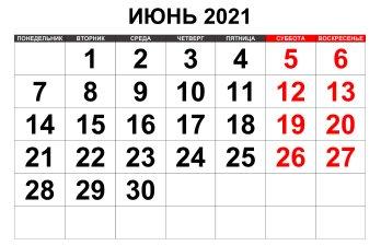 Какой праздник 15 июня 2021 года