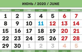 30 июня 2020 года
