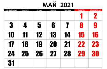 Какой праздник 30 мая 2021 года