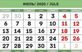 1 июля 2020 года