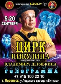 Цирковое шоу «Голограмма» Подольск