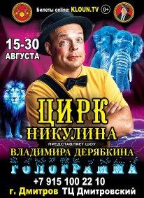 Цирковое шоу «Голограмма» Дмитров