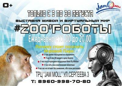 Игровой парк «Zoo'Роботы» афиша мероприятия