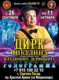 Цирковое шоу «Голограмма» Сергиев Посад