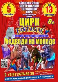 Шоу цирка-шапито «FantastiC» Орехово-Зуево