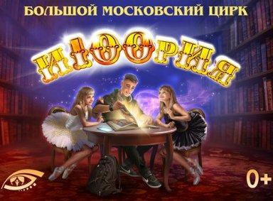 Цирковое шоу «И100рия» афиша мероприятия