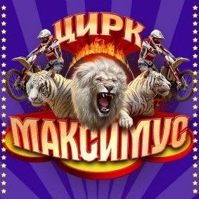 Шоу цирка-шапито «Максимус» афиша мероприятия