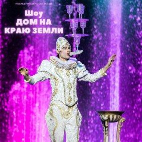 Цирковое шоу танцующих фонтанов «Дом на краю земли»