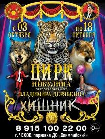 Цирковое шоу «Хищник» Чехов