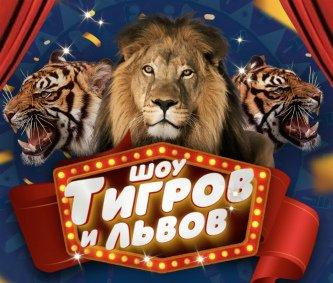 Цирковое шоу «Шоу тигров и львов»