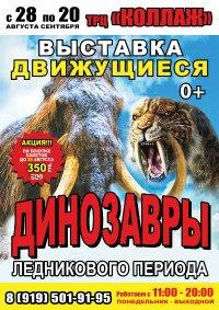 Выставка «Динозавры ледникового периода» Кострома