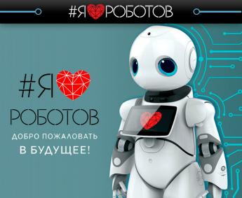 Выставка роботов «Я люблю роботов» афиша мероприятия