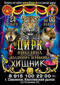 Цирковое шоу «Хищник» Смоленск