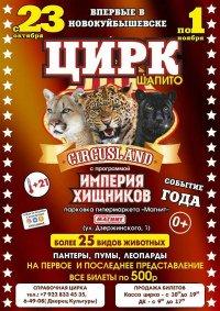 Шоу цирка-шапито «Circusland» Новокуйбышевск