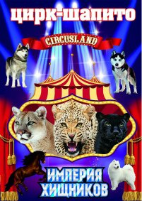 Шоу цирка-шапито «Circusland» афиша мероприятия