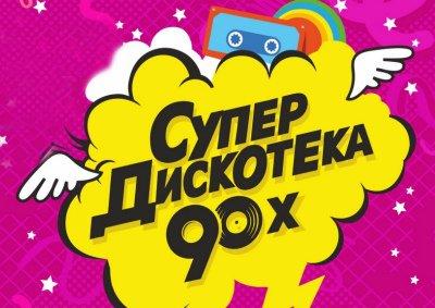 Шоу «Супердискотека 90-х»