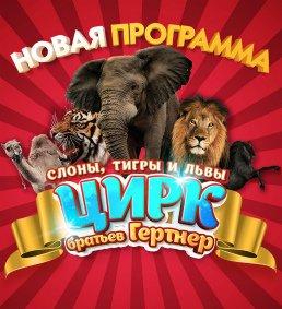 Шоу цирка братьев Гертнер афиша мероприятия