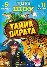 Цирковое шоу «Тайна пирата» афиша мероприятия