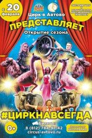 Цирковое шоу «Циркнавсегда» афиша мероприятия