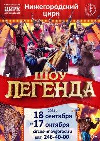 Цирковое шоу «Легенда» афиша мероприятия