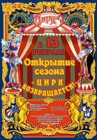 Цирковое шоу «Цирк возвращается!» афиша мероприятия
