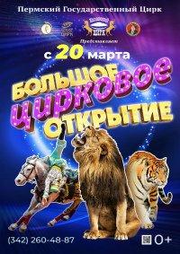 Цирковое шоу «Большое цирковое открытие» афиша мероприятия