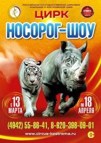 Цирковое шоу «Носорог-шоу» афиша мероприятия