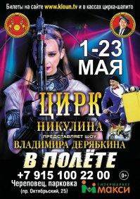 Цирковое шоу «В полёте» афиша мероприятия