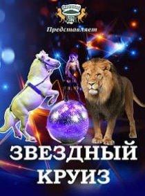 Цирковое шоу «Звёздный круиз» афиша мероприятия