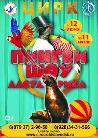 Цирковое шоу «Ласта-Рика» афиша мероприятия