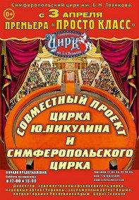 Цирковое шоу «Просто класс» афиша мероприятия