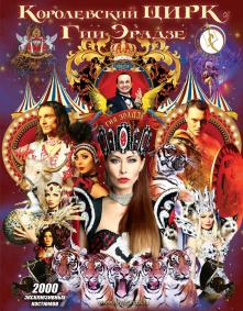 Цирковое шоу «Королевский цирк Гии Эрадзе» афиша мероприятия