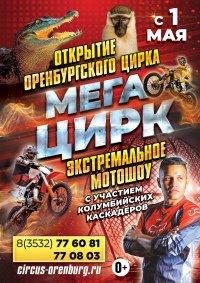 Цирковое шоу «Мегацирк» афиша мероприятия