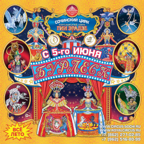 Цирковое шоу «Бурлеск» афиша мероприятия