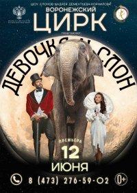 Цирковое шоу «Девочка и слон» афиша мероприятия
